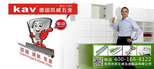 kav铰链滑轨:南京展会