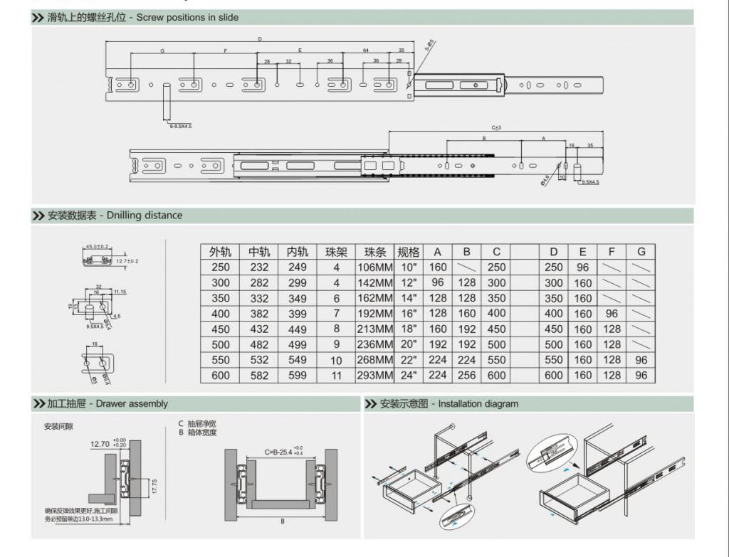 三节普通钢珠滑轨 453 产品安装参数