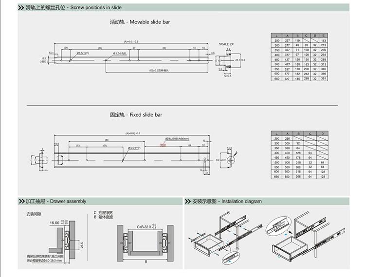 53宽重型钢珠滑轨 C530安装参数图示