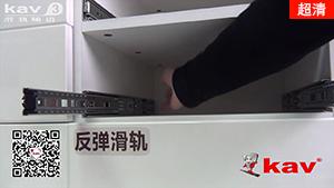 如何安装与拆卸三节阻尼钢珠滑轨【缓冲抽屉滑轨】