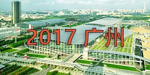 Kav 2017 CIFF 广东广州国际家具展现场