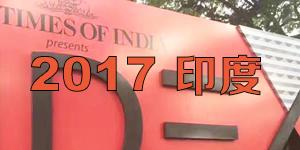 Kav 2017 Index Mumbai 印度孟买国际家具展现场