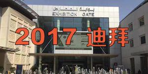 Kav 2017 Index Dubai 中东迪拜国际家具展现场