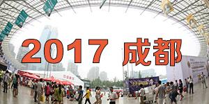 Kav 2017 IFFC 四川成都国际家具展览会现场