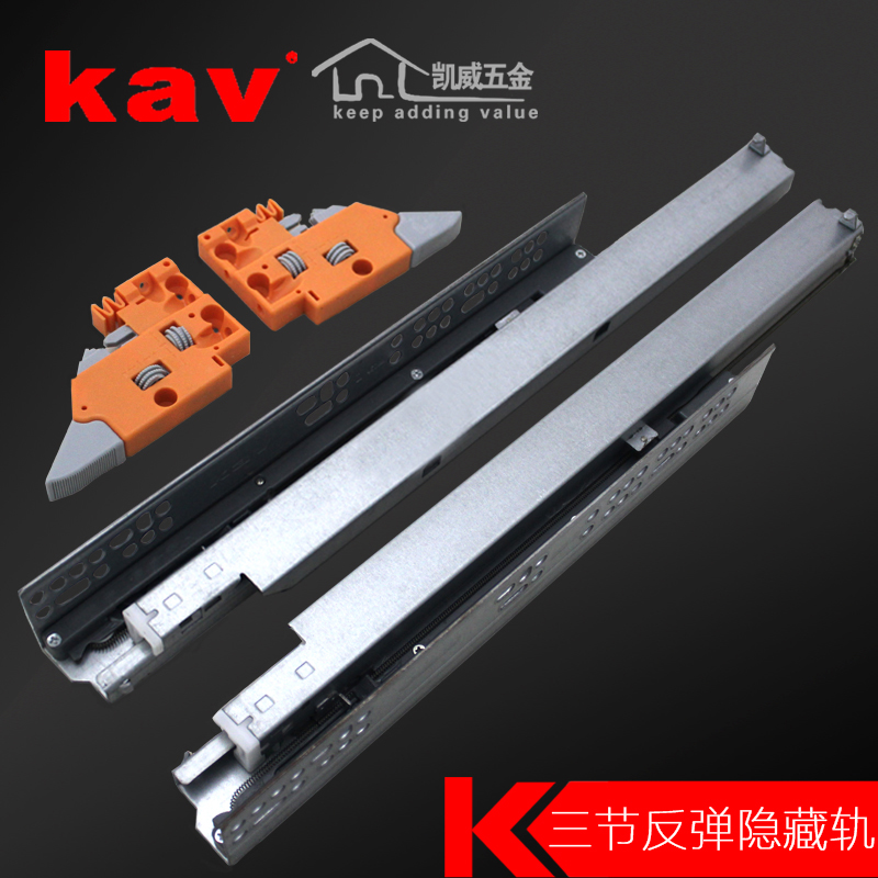 kav三节隐藏式阻尼滑轨993FLI-3D